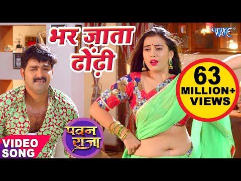 Bhojpuri HD video song Bhar Jata Dhodi Me Pasina from movie Pawan Raja
