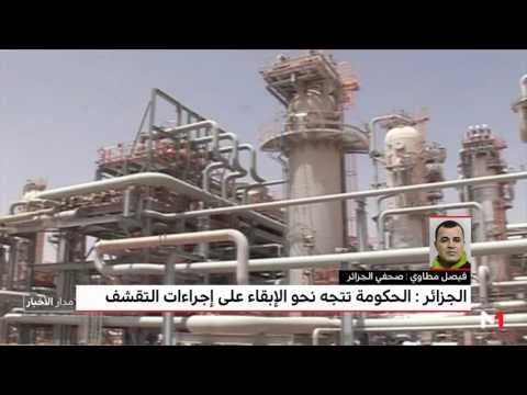 العرب اليوم - الحكومة الجزائرية تتجه نحو الإبقاء على إجراءات التقشف