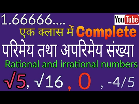 Video परिमेय तथा अपरिमेय संख्या ( Rational and irrational numbers)  by shivendar sir download in MP3, 3GP, MP4, WEBM, AVI, FLV January 2017