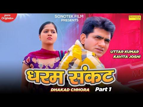 Dharam Sankat ( Dhakad Chhora ) Uttar Kumar & Kavita Joshi | New Haryanvi Movie 2020 | Sonotek film