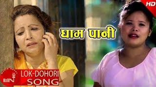 Gham Pani (Kharko Chuine Chano) - Muna Thapa Magar & Laxman Pariyar Ft. Laxmi