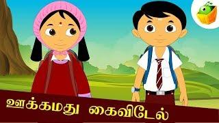 Avvaiyar Aathichchudi Kathaigal - 06 Ukkammadu Kaivedel - Avvaiyar Aathichchudi Kathaigal - Animated