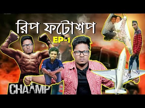 Funny pictures - RIP Photoshopped Pictures on Facebook  EP-1  New Bangla Funny Video 2018  KhilliBuzzChiru