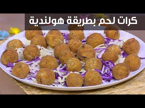 العرب اليوم - طريقة إعداد كرات لحم بطريقة هولندية