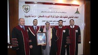 مناقشة رسالة ماجستير الباحث أحمد عبد العال