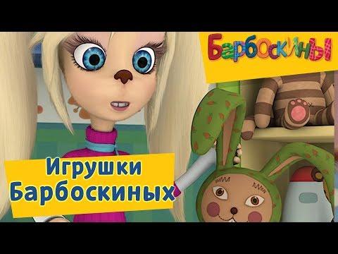 Барбоскины 🚖 Игрушки Барбоскиных  🚘 Сборник мультфильмов (видео)