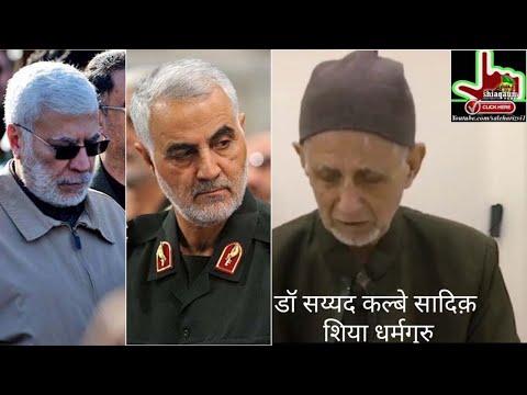 ट्रम्प कुत्ते की मौत मारा जाएगा और वह दिन हमारी ईद का दिन होगा- डॉ कल्बे सादिक़ ( हकीम ए उम्मत )