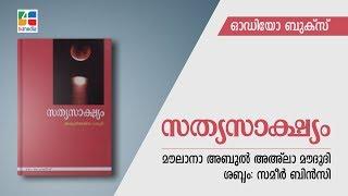 Sathyasakshyam - Audio book | Maulana Abul Aala Maududi | D4media