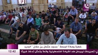 """خطبة وصلاة الجمعة من مسجد عثمان بن عفان """"الجديد """" بطولكرم28-10-2016"""