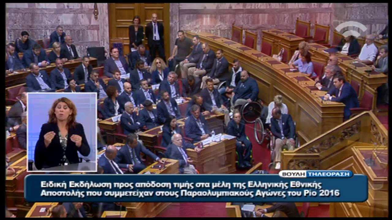 Βουλή: Ομιλία Γεώργιου Φουντουλάκη – Προέδρου Ελληνικής Παραολυμπιακής Επιτροπής
