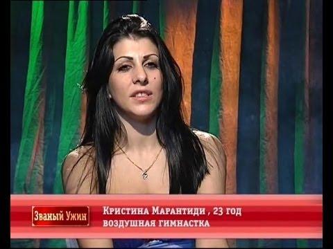 Званый ужин. День 4. Кристина Марантиди (27.03.2014) (видео)