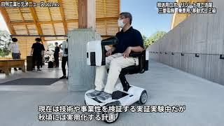 三菱電の搬送用ロボ、リゾート地で活躍 乗車用・移動式ゴミ箱