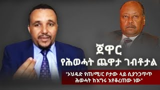 MUST WATCH: Jawar Mohammed on TPLF's Game   OPDO   EPRDF