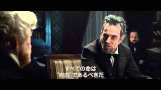 『リンカーン』予告編2