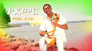 Video Melaku Sisay - Tedemer | ተደመር - New Ethiopian Music 2018 (Official Video) MP3, 3GP, MP4, WEBM, AVI, FLV September 2018
