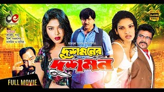 Video Dushmoner Dushmon | Bangla New Movie 2018 | Rubel, Shanu, Misha Sawdagor, Mehedi | Official Movie MP3, 3GP, MP4, WEBM, AVI, FLV Desember 2018
