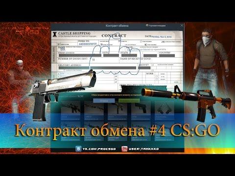 Контракт обмена #4: Фартович на 50% :-|  CS:GO