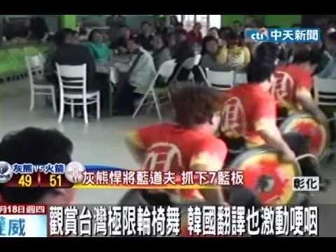 騎馬舞紅遍全球,台灣「極限輪椅舞」更厲害赴韓演出,舞動生命的熱情讓全場感動落淚!