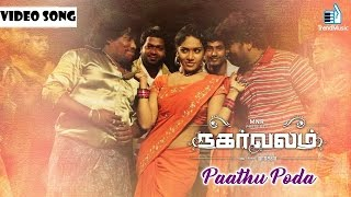 Pathu Poda Deleted Video Song Nagarvalam Yuthan Balaji