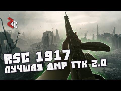 RSC 1917 - ЛУЧШАЯ ДМРка TTK 2.0   BATTLEFIELD 1