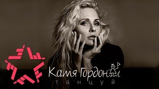Катя Гордон - Танцуй (Lyric video)