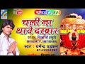 Chali Na Thawe Darbar | चली ना थावे दरबार | Singer Dharmendra Dhadkan | RANGOLI STUDIO DELHI