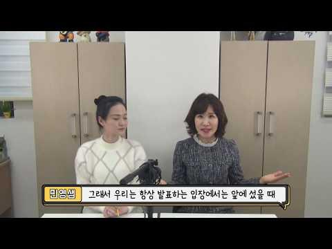 박민영의 톡톡- 발표할 때 인사법