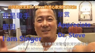 Celine Tam 唱功受《我是歌手》評委山河教授肯定 // Prof Shan He affirms Celine's singing talent