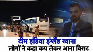 World Cup 2019: भारतीय टीम इंग्लैंड रवाना, लोगों ने कहा कप लेकर लौटना Virat | Visuals of Ind Team