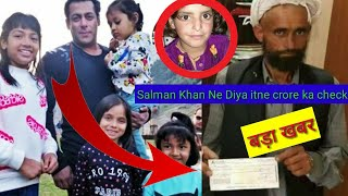 Video Salman Khan Ne Diya itne crore ka check | fathers asifa for Salman Khan in check | asifa rape case MP3, 3GP, MP4, WEBM, AVI, FLV Juli 2018
