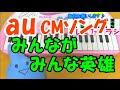 1本指ピアノ【みんながみんな英雄】au CMソング AI 簡単ドレミ楽譜 超初心者向け