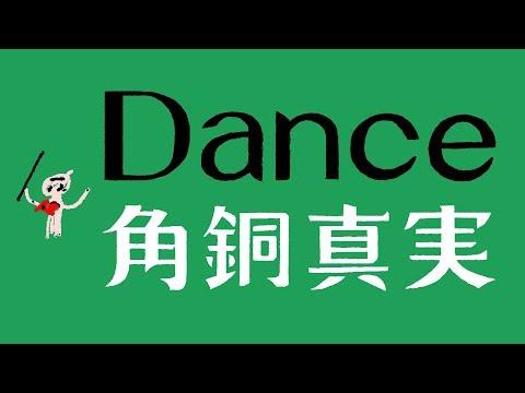 , title : 'Manami Kakudo | 角銅真実 ー Dance'