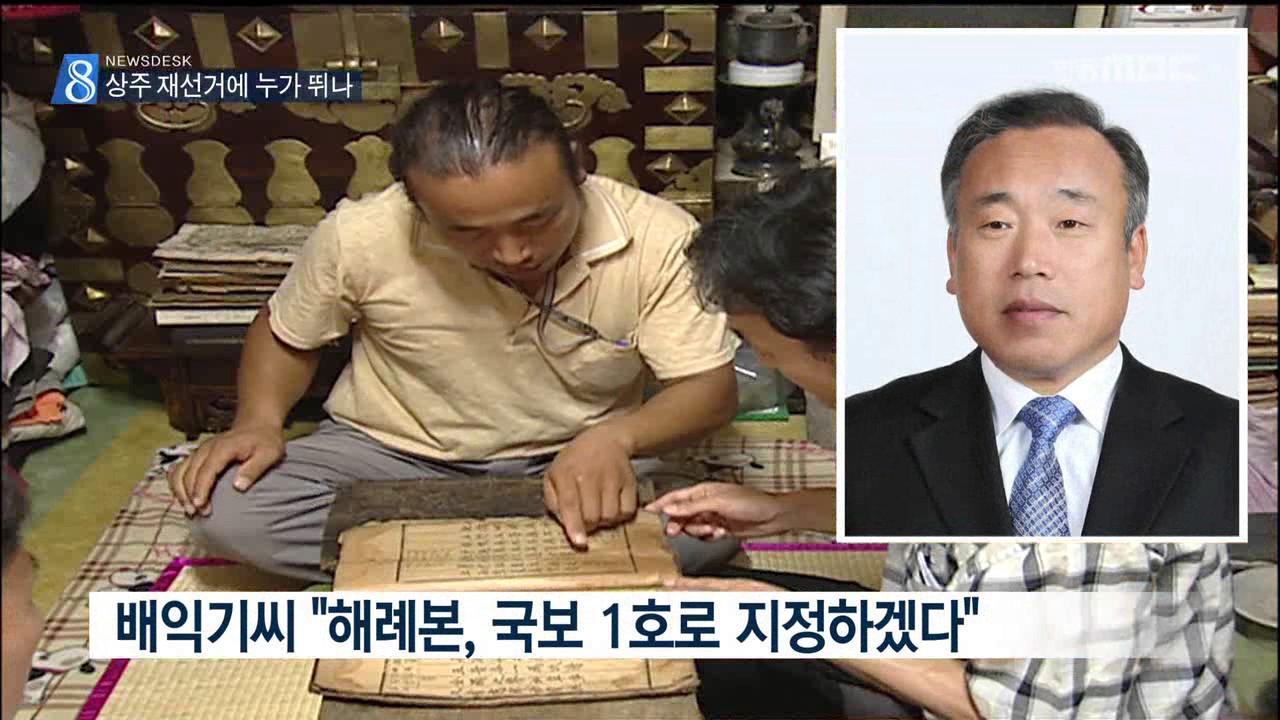 R]김종태 의원 빈 자리 누가 앉나