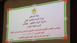 مؤتمر تربوي لقصص النجاح والمبادارات التربوية في جامعة خضوري