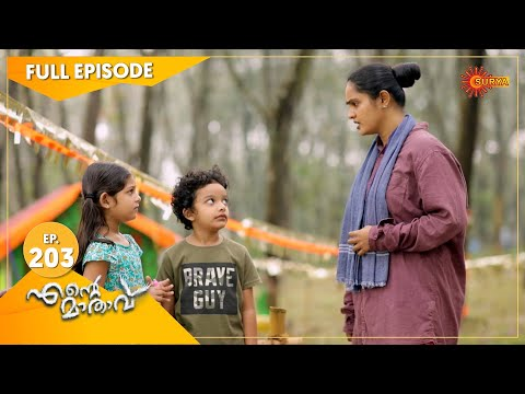 Ente Maathavu - Ep 203   15 Jan 2021   Surya TV Serial   Malayalam Serial