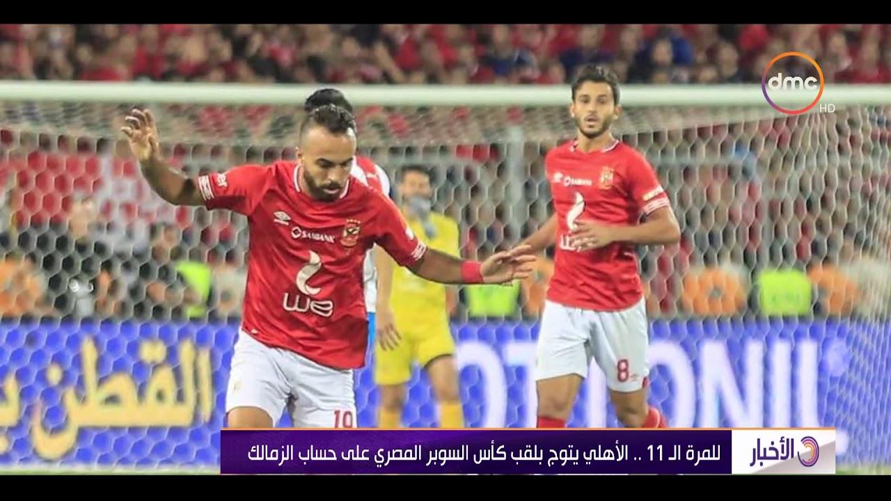 الأخبار - للمرة الـ11 .. الأهلي يتوج بلقب كأس السوبر المصري على حساب الزمالك