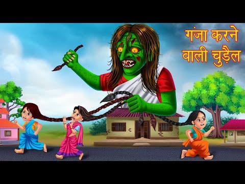 गंजा करने वाली चुड़ैल | The Hair Cutting Witch | Horror Stories | Stories in Hindi | Hindi Kahaniya