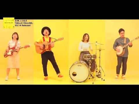 , title : 'D.W.ニコルズ「はるのうた」Music Video'