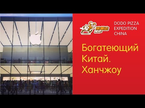 Ханчжоу, богатеющий Китай. Додо Пицца в Китае - Серия 10 (видео)