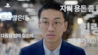 PlayStation®4 (플레이스테이션) Web CM with 김재우&나몰라 패밀리- 총 3편