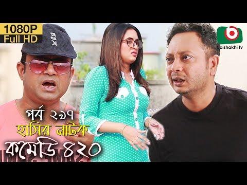 Video হাসির নতুন নাটক - কমেডি ৪২০ | Bangla New Natok Comedy 420 EP 297 | AKM Hasan & Ahona - Serial Drama download in MP3, 3GP, MP4, WEBM, AVI, FLV January 2017