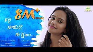Video Kalai Poduga Ee Kshanam || Latest Telugu Short Film || 2018 || Directed by Manu PV MP3, 3GP, MP4, WEBM, AVI, FLV April 2019