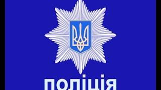 Звіт поліції за тиждень10.01.2017