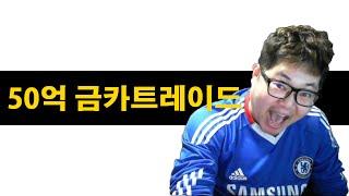 피파3 감스트 50억 금카트레이드 FIFA Online 3, fifa online 3, fo3, video fifa online 3