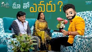 ఎవరు మా తో సరదాగా || Zubeda Ali || Actor Ali