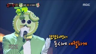 """'Watermelon friend melon' 2round - Rain and You▶ Playlist for THIS episodes → https://www.youtube.com/playlist?list=PLtqYizcPqxZRFSJXTPQBPtJmgBgiajJKu▶ More 'Mask King' clips are available↓↓↓↓↓↓↓↓↓↓↓↓【Mask King】.'Mask King' is a competition between 8 celebrities compeletely hidden from mask while they sing. The program focuses on the stars singing abilities and guesses whose faces are hidden behind a mask. Reported by 'Mask King' team, the line up or singer casting will be kept as a secret for each week.★★★More """"Mask king"""" clips are available★★★YouTube     https://www.youtube.com/MBCbentertainmentFacebook    https://www.facebook.com/mbcmasksingersNaver         http://tvcast.naver.com/maskDaum         http://tvpot.daum.net/mypot/View.do?ownerid=45x1okb1If50&playlistid=5158402Homepage   http://www.imbc.com/broad/tv/ent/sundaynight"""
