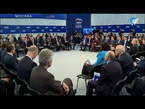 Состоялся партийный съезд «Единой России»
