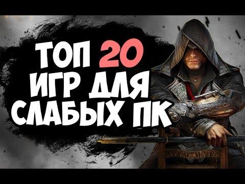 ТОП 20 ИГР ДЛЯ СЛАБЫХ ПК  2017 (+ССЫЛКИ НА СКАЧИВАНИЕ)