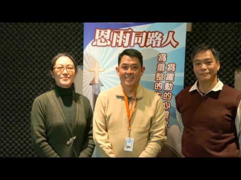 電台見證 鍾國恩 (04/24/2016 多倫多播放)