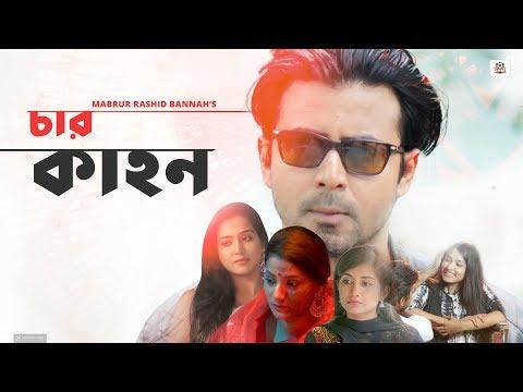 Download Char Kahon | Afran Nisho | Tasnia Farin | Neel Zahan | Samia Othoi | Affri | Bannah | Bangla Natok hd file 3gp hd mp4 download videos